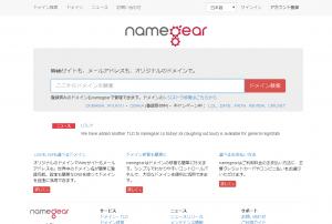 ドメイン登録会社 namegear ネームギア