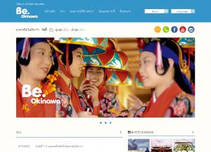 沖縄観光コンベンションビューロー - タイ語のサイト