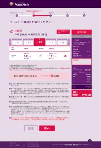ランスアジア航空で那覇->台北の片道購入する購入しようとする場合の画面