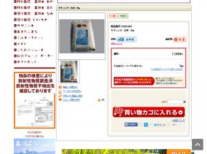 ササニシキ米の通販