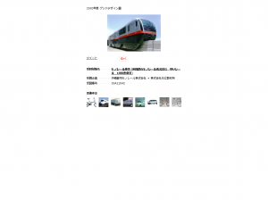 グッドデザイン賞を受賞した沖縄都市モノレール