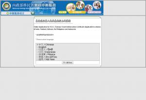 台湾のビザ免除プログラム