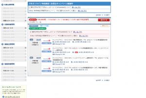 JTB-年末 176,520円 ただし、便が異なる。