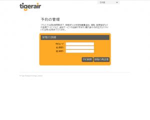 tigerair 予約変更のログイン