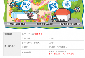 琉宮城蝶々園 の料金表
