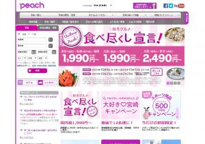 Peach|日本初の本格的LCC - http___www.flypeach.com_jp_ja-jp_homeJP.aspx