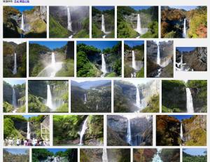 華厳の滝 - Google 検索_ - https___www.google.co.jp_search