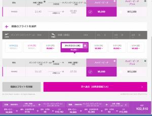 往復22,510円 !!
