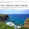 沖縄へのツアーでタイ人が訪れるの場所