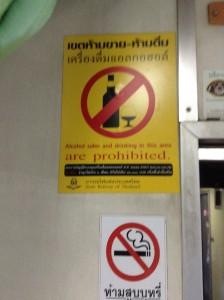 酒・タバコ禁止の案内板