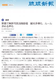 那覇で無許可民泊施設増 観光多様化、ルール求める声も - 琉球新_ - http___ryukyushimpo.jp_news_entry-251759.html