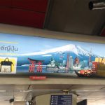 タイの人が思い描く日本をイメージした広告