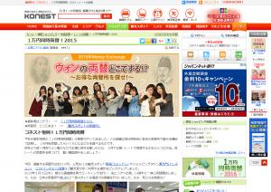 1万円同時両替!2015