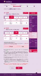 ランスアジア航空 で那覇->台北往復 の航空券を購入する際の選択画面