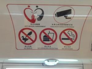 台湾のバス車内に掲示されていた禁止事項