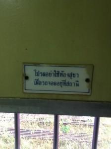 駅に停車時には使用禁止の案内