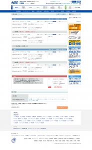 HIS-10/06~10/13-54,760円