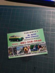 このタクシーでした。