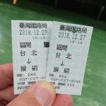 娘といく台湾(3)・猴硐猫村・217 CAFE