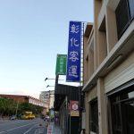 娘といく台湾(9)・バス移動