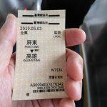 台湾の鉄道で切符を紛失したらどうなる?