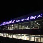 ウラジオストク空港で深夜に到着。朝まで仮眠を取ることはできるのか?