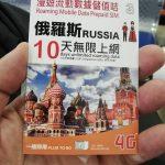 ロシアでラインが使えるSIM