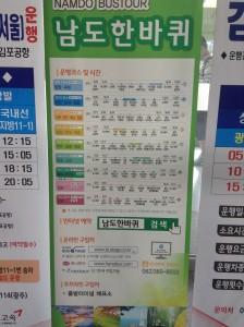 バスツアー・リスト。上から4つめの黄色のラベルが4コース。10:35ターミナル発、19:05到着