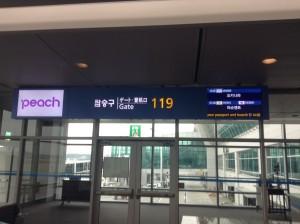 仁川国際空港・出発ゲート