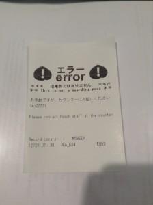 チェックイン端末でバーコードをかざしたら、エラーの表示