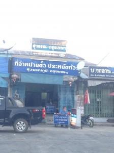 朝一番のバスチケット販売所