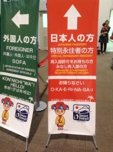 再入国許可をお持ちの方(みなし再入国の方)は日本人の方へ