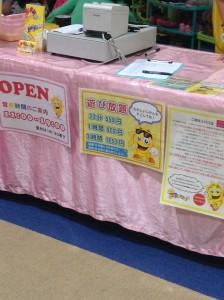 沖縄の遊具利用料金表