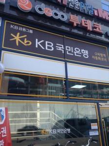 ソウル市内のKB国民銀行