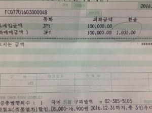 ソウル市内の銀行で両替した際のレシート