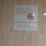 韓国のホームステイ先のトイレにあった禁煙の掲示