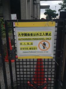 首里城に隣接する、沖縄県立芸大
