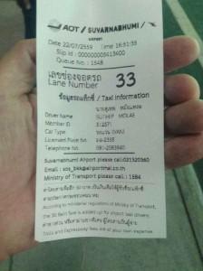 これから乗るタクシーの情報が記載されているクーポン券