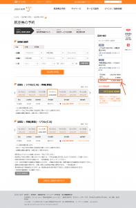 チェジュ航空:韓国ウォンでの空港使用料