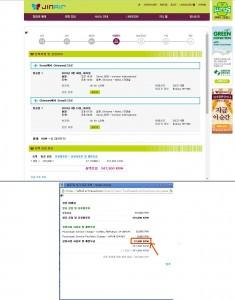 ジンエアー:韓国ウォンでの空港使用料