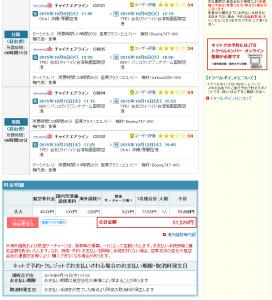 JTB -10/06~10/13-51,200円
