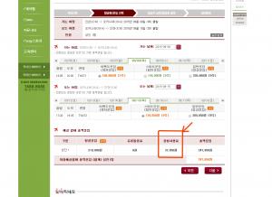 ティーウェイ航空:韓国ウォンでの空港使用料