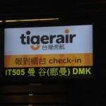台湾のLCC・タイガーエアー搭乗記