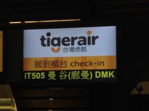 Tigerair:バンコク・ドンムアン空港