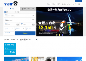V Air ホームページ(日本語)