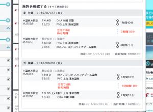中国東方航空利用の場合のフライトスケジュール