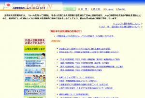 入国管理局ホームページ - http___www.immi-moj.go.jp_