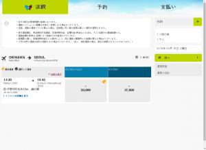 JIN AIR で沖縄->送付の片道の航空券を購入する際の画面