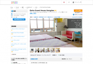 AGODAのEWHA guesthouse のページ
