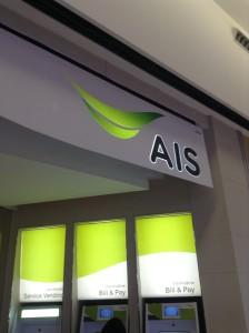 AISのサービスセンター